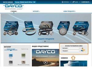 DAYCO GARAGE – фирмен портал, посветен на професионалисти