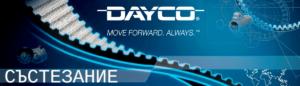 Проверете вашите знания и може да спечелите с DAYCO (победителите)
