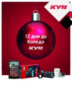 """KYB """"12 дни до Коледа"""" и възможност да спечелите страхотни награди."""